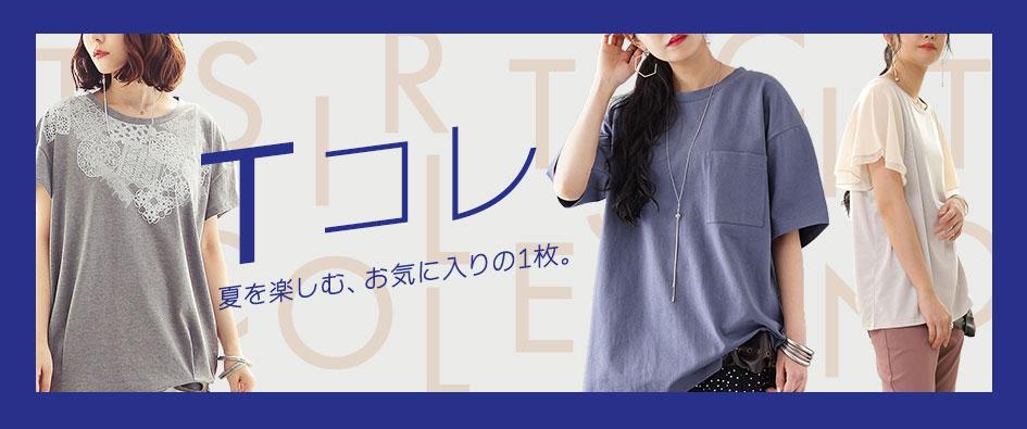1枚で決まるデザインTシャツ